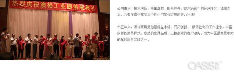 澳格家具工业园_深圳餐厅餐饮家具生产工厂定制厂家批发